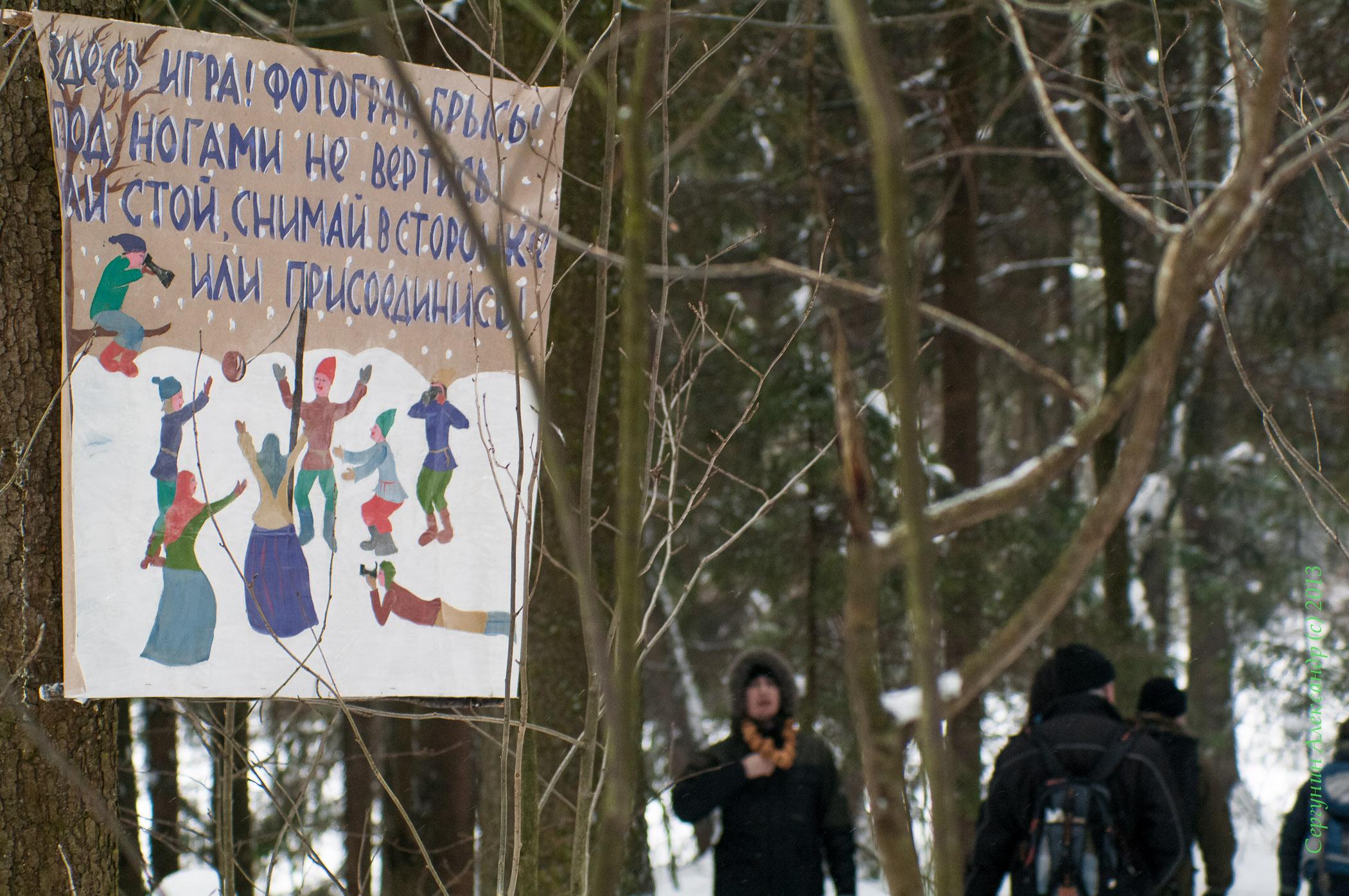 Бакшевская Масляница, начало и конец.