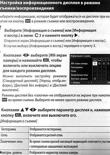 Прикрепленное изображение: Display_set.jpg