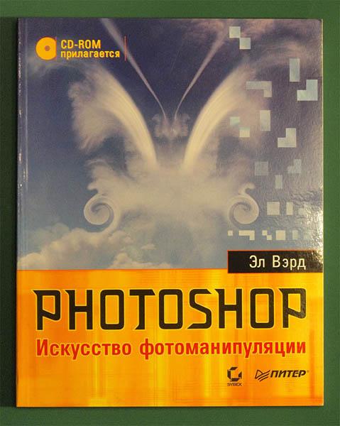 Прикрепленное изображение: Эл Вэрд - Photoshop Искусство фотоманипуляции.jpg