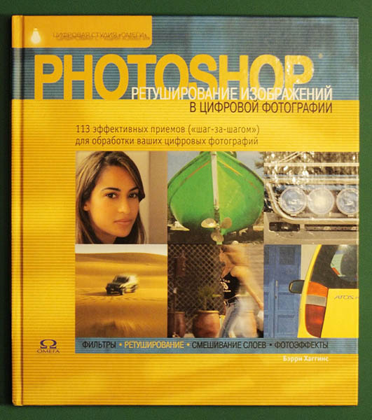 Прикрепленное изображение: Бэрри Хиггинс - Photoshop Ретуширование изображений в цифровой фотографии.jpg