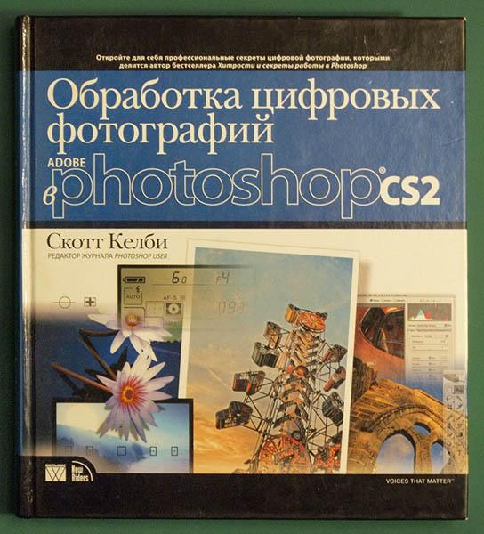 Прикрепленное изображение: Скотт Келби - Обработка цифровых фотографий в Adobe Photoshop CS2.jpg