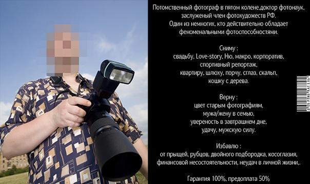примеры рекламы фотографа