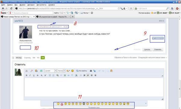 Прикрепленное изображение: Форум 2 .jpg