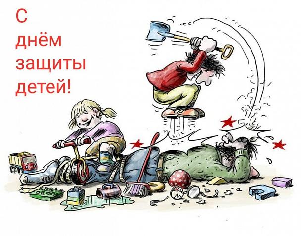 Прикрепленное изображение: С Днём защиты детей!.jpg