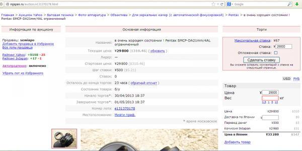 Прикрепленное изображение: aukcion1.jpg