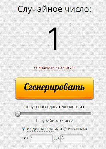 Прикрепленное изображение: Случайное число 1.jpg