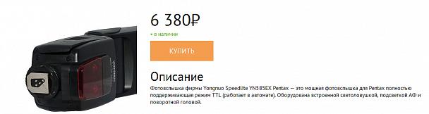 Прикрепленное изображение: 2017-12-12 20-23-13 Фотовспышка Yongnuo Speedlite YN585EX for Pentax - Mozilla Firefox.png