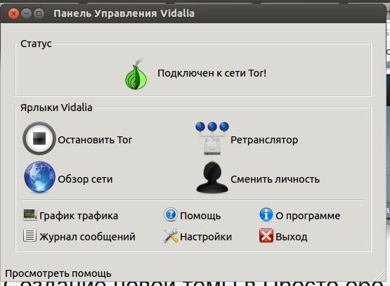 Как открыть vidalia в тор браузере вход на гидру access the darknet gydra