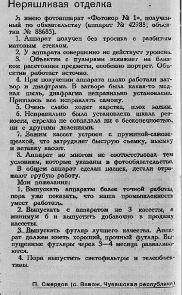 Прикрепленное изображение: 1935-10-1.jpg