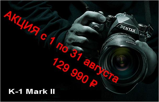 Прикрепленное изображение: K1_mk2_ban_akc_081.jpg