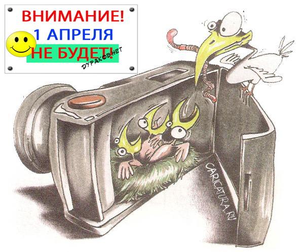 Прикрепленное изображение: karikatura-ptichka_(kristaps-auzenbergs)_16343.jpg