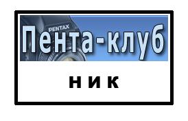 Прикрепленное изображение: Бэдж_Пента_клуба.jpg