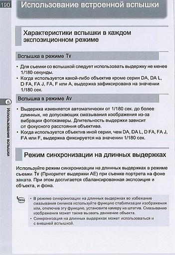 Прикрепленное изображение: k5II_190_встроенная вспышка, длинные выдержки.jpg